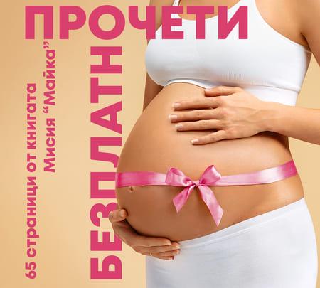 """Безплатна част от книгата Мисия """"Майка"""""""