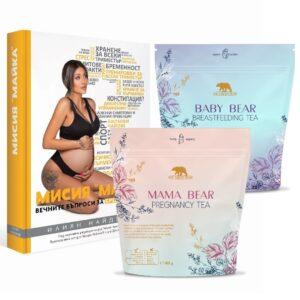 Пакетно предложение Книга - Мисия Майка и 2 бр. Чай за бременни и чай за кърмачки