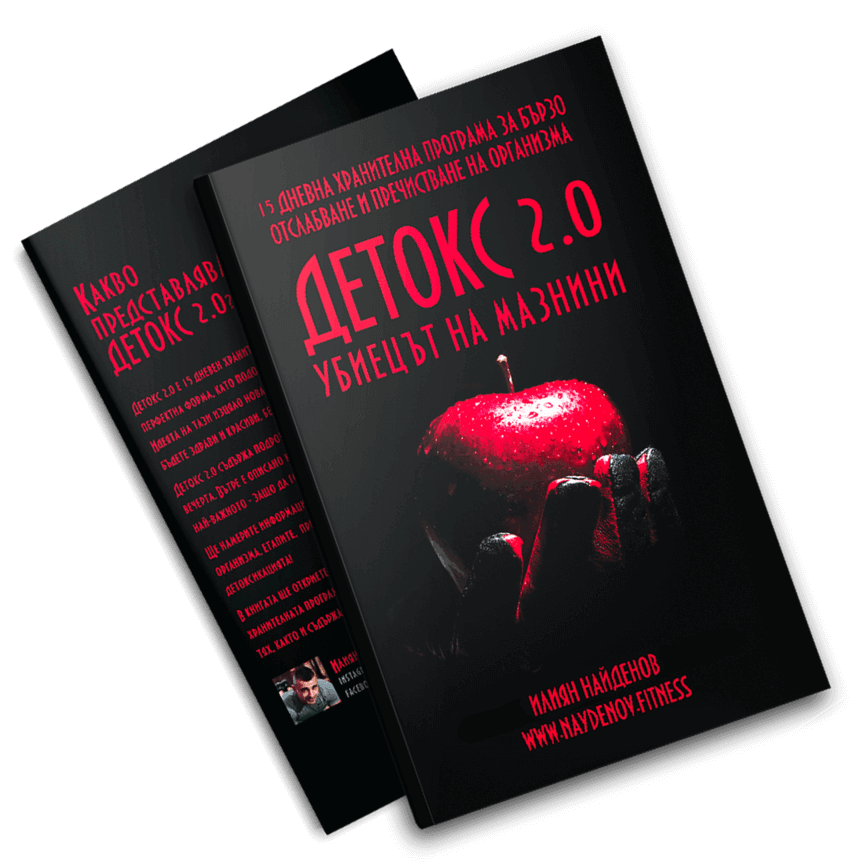 Книга детокс 2.0 - книга за остслабване