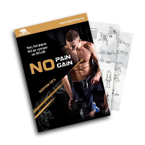Тренировъчна програма за вкъщи за мъже - дигитален продукт