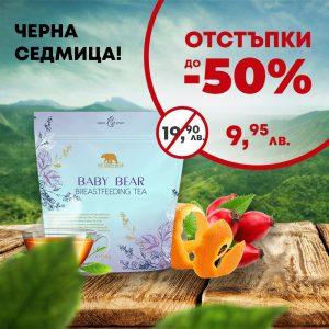 BABY BEAR - BREASTFEEDING TEA