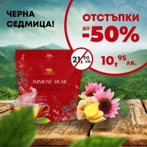 IMMUNE BEAR - ANTI COLD TEA